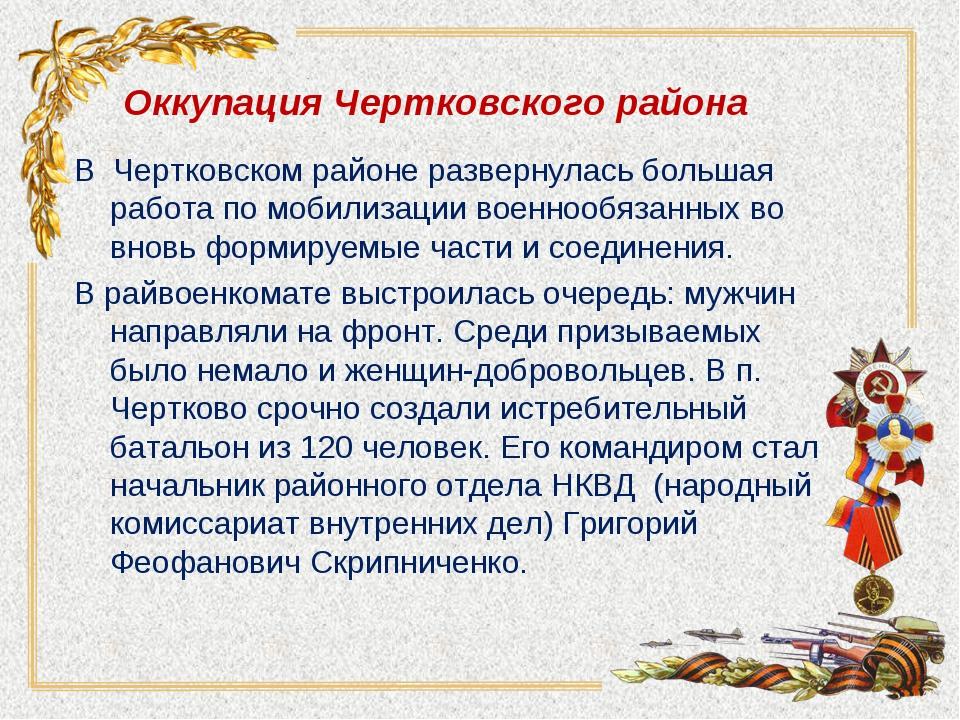 Оккупация Чертковского района В Чертковском районе развернулась большая работ...