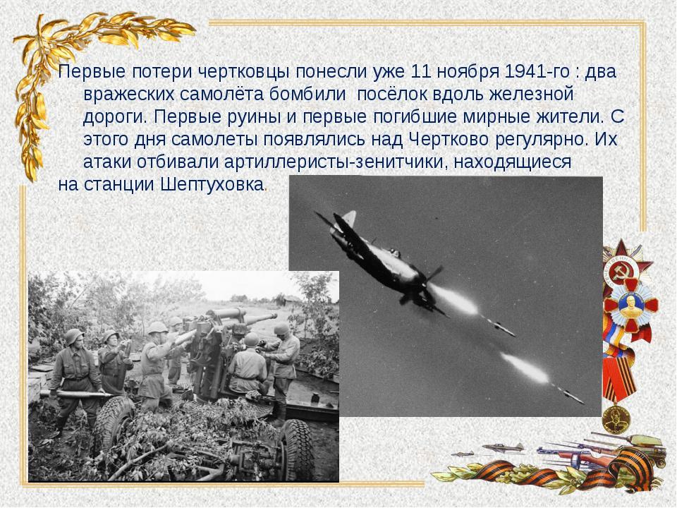 Первые потери чертковцы понесли уже 11 ноября 1941-го : два вражеских самолё...