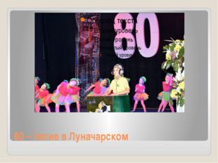 80 – летие в Луначарском