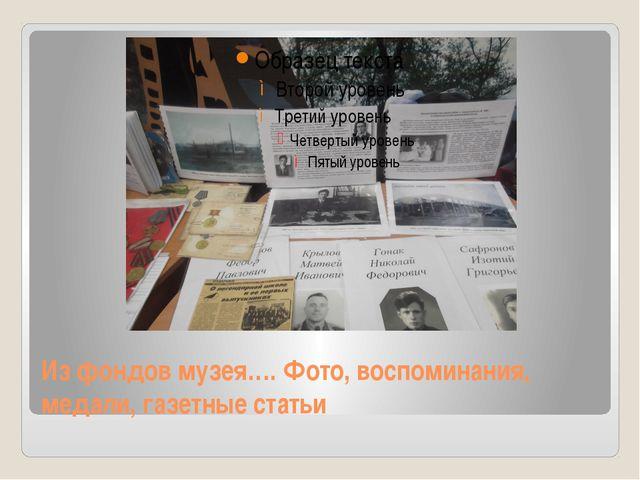 Из фондов музея…. Фото, воспоминания, медали, газетные статьи