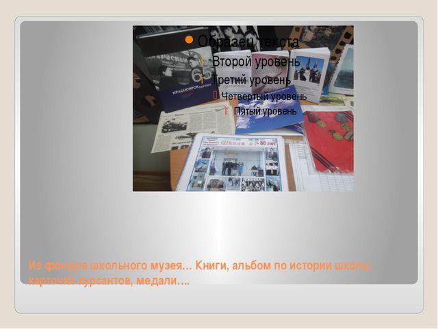 Из фондов школьного музея… Книги, альбом по истории школы, карточки курсантов...
