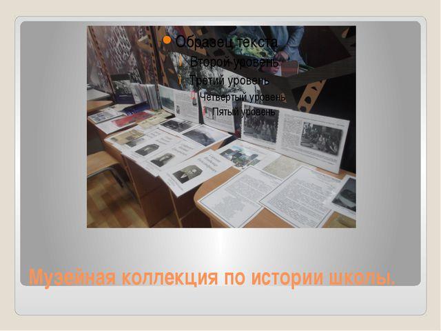 Музейная коллекция по истории школы.
