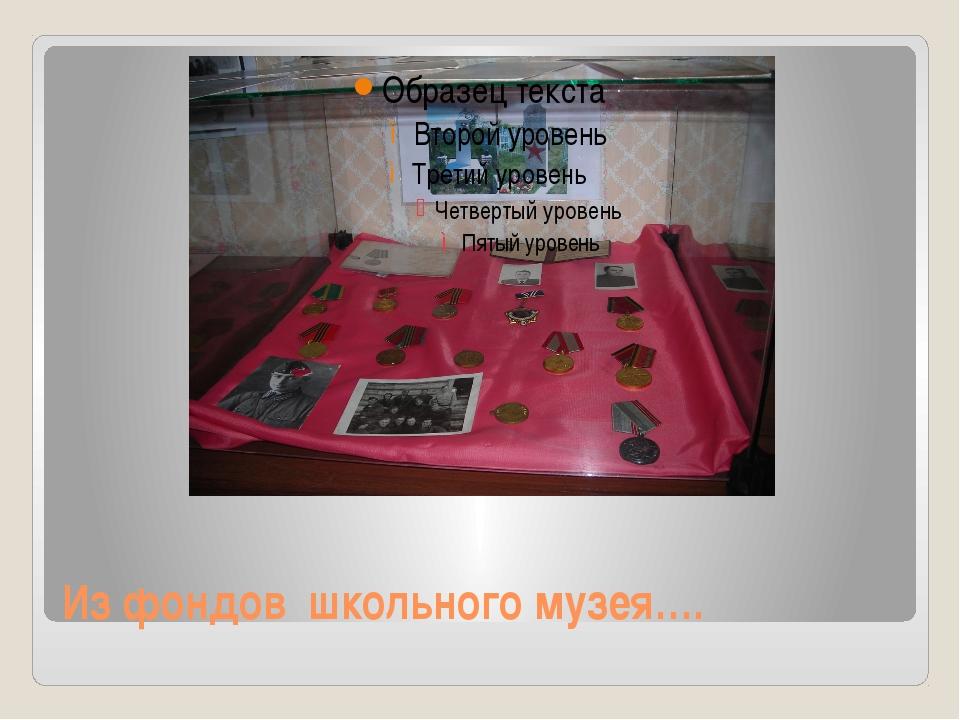 Из фондов школьного музея….