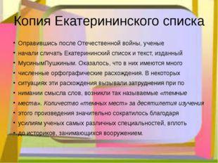 Копия Екатерининского списка Оправившись после Отечественной войны, ученые на