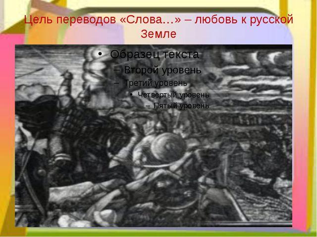 Цель переводов «Слова…» – любовь к русской Земле