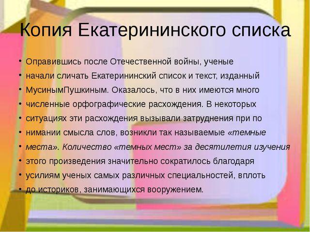 Копия Екатерининского списка Оправившись после Отечественной войны, ученые на...