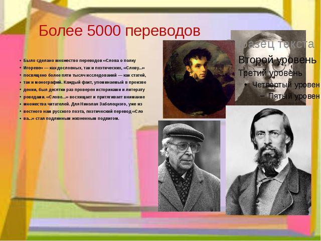 Более 5000 переводов Было сделано множество переводов «Слова о полку Игореве»...