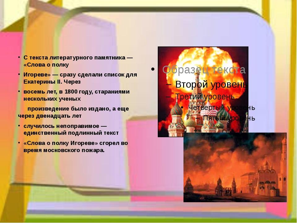 С текста литературного памятника — «Слова о полку Игореве» — сразу сделали с...