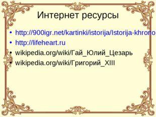 Интернет ресурсы http://900igr.net/kartinki/istorija/Istorija-khronologija.fi