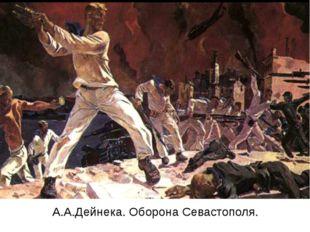 А.А.Дейнека. Оборона Севастополя.