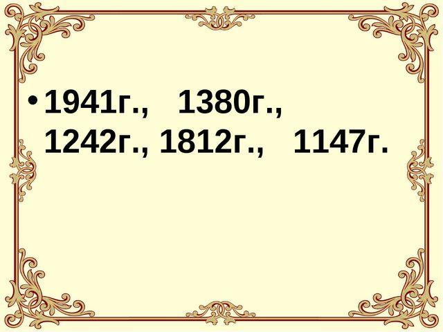 1941г., 1380г., 1242г., 1812г., 1147г.