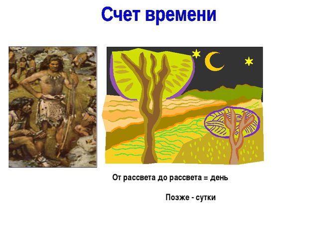 От рассвета до рассвета = день Позже - сутки