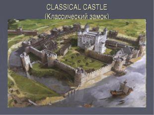 CLASSICAL CASTLE (Классический замок)