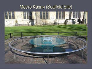 Место Казни (Scaffold Site)