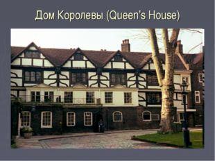 Дом Королевы (Queen's House)
