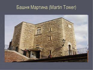 Башня Мартина (Martin Tower)