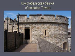 Констебельская башня (Constable Tower)