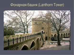 Фонарная башня (Lanthorn Tower)