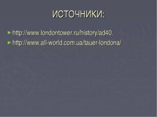ИСТОЧНИКИ: http://www.londontower.ru/history/ad40. http://www.all-world.com.u
