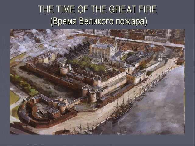 THE TIME OF THE GREAT FIRE (Время Великого пожара)