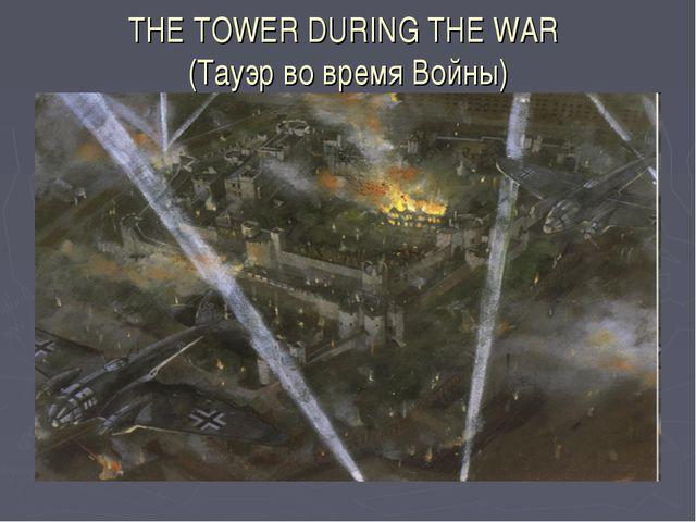 THE TOWER DURING THE WAR (Тауэр во время Войны)