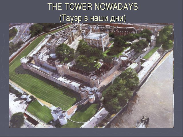 THE TOWER NOWADAYS (Тауэр в наши дни)