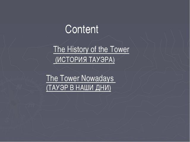 The History of the Tower (ИСТОРИЯ ТАУЭРА) The Tower Nowadays (ТАУЭР В НАШИ ДН...