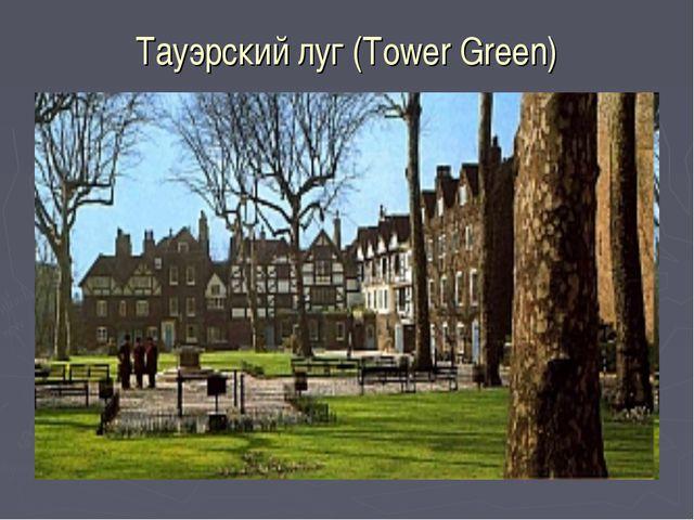 Тауэрский луг (Tower Green)