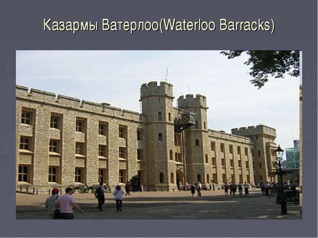 Казармы Ватерлоо(Waterloo Barracks)
