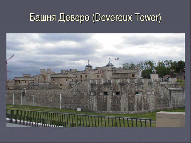 Башня Деверо (Devereux Tower)