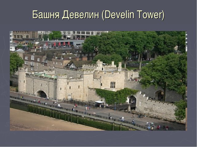 Башня Девелин (Develin Tower)
