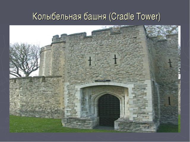 Колыбельная башня (Cradle Tower)