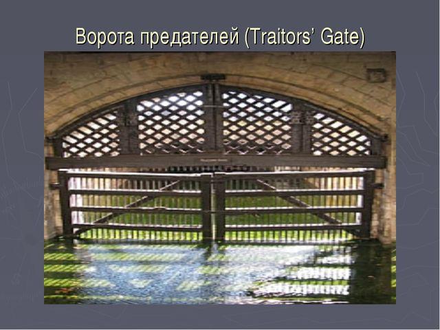 Ворота предателей (Traitors' Gate)