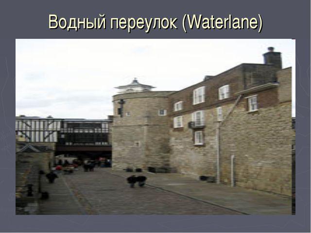 Водный переулок (Waterlane)