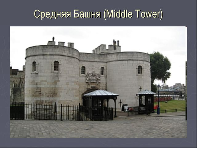 Средняя Башня (Middle Tower)
