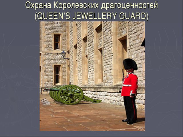 Охрана Королевских драгоценностей (QUEEN'S JEWELLERY GUARD)