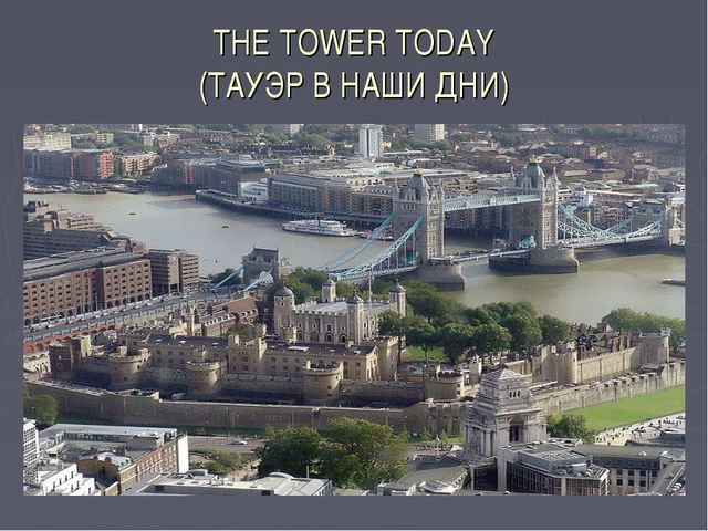 THE TOWER TODAY (ТАУЭР В НАШИ ДНИ)