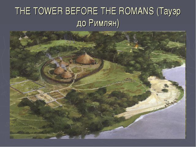 THE TOWER BEFORE THE ROMANS (Тауэр до Римлян)