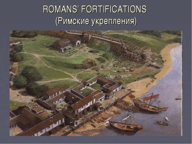 ROMANS' FORTIFICATIONS (Римские укрепления)