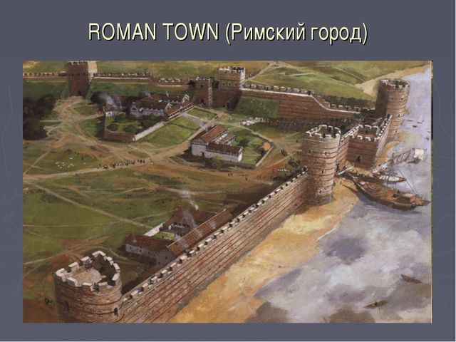 ROMAN TOWN (Римский город)