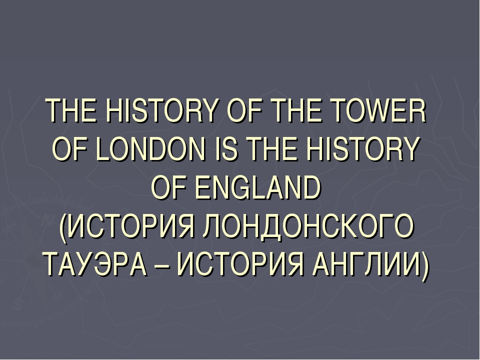 THE HISTORY OF THE TOWER OF LONDON IS THE HISTORY OF ENGLAND (ИСТОРИЯ ЛОНДОНС...