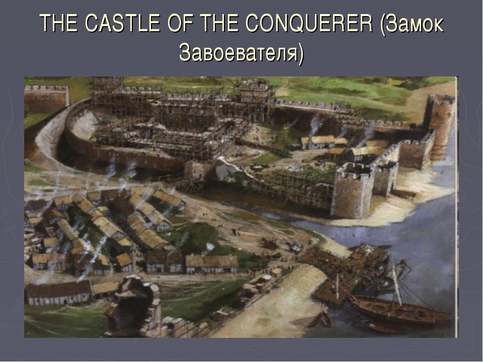 THE CASTLE OF THE CONQUERER (Замок Завоевателя)