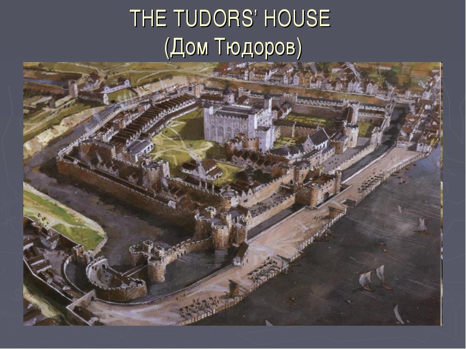 THE TUDORS' HOUSE (Дом Тюдоров)