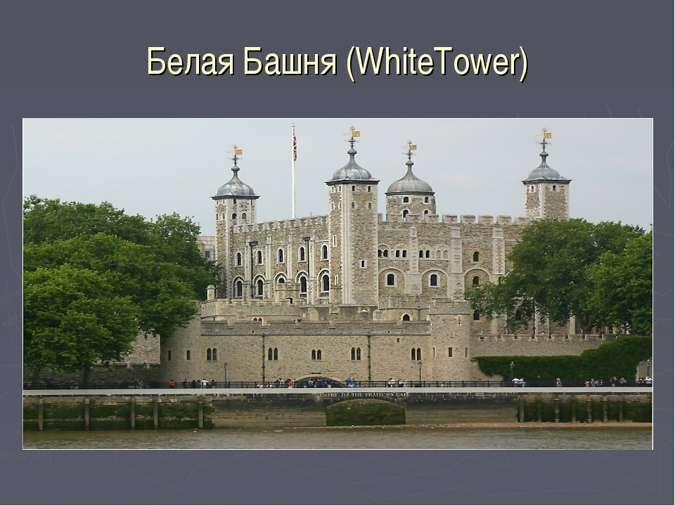 Белая Башня (WhiteTower)