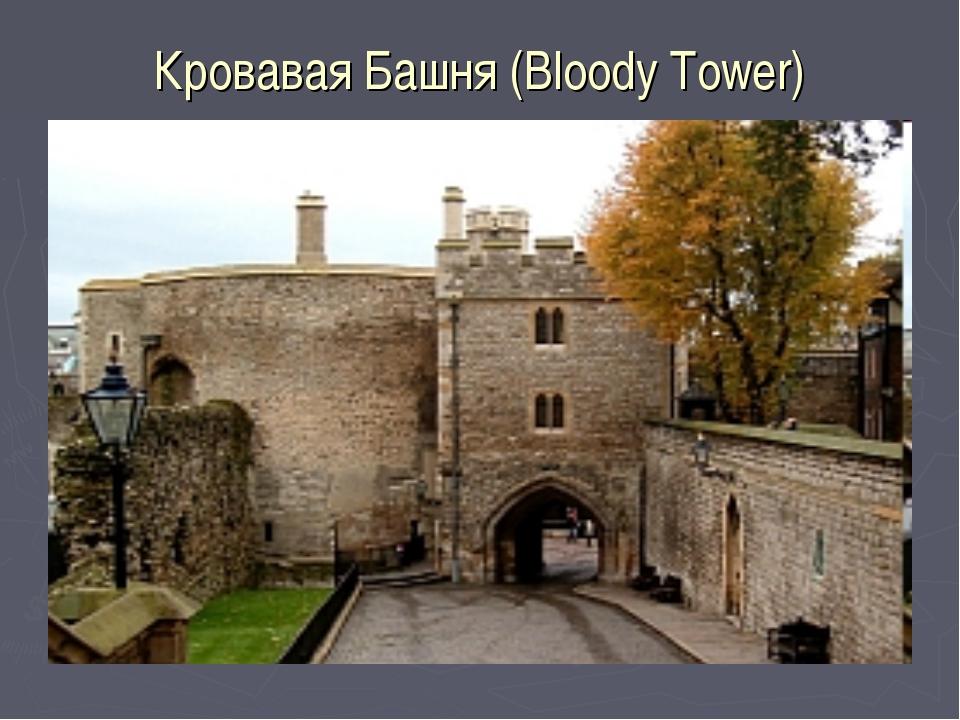 Кровавая Башня (Bloody Tower)