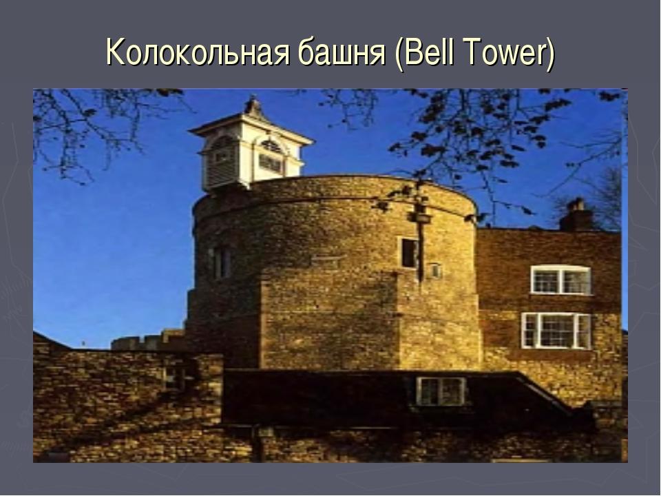 Колокольная башня (Bell Tower)