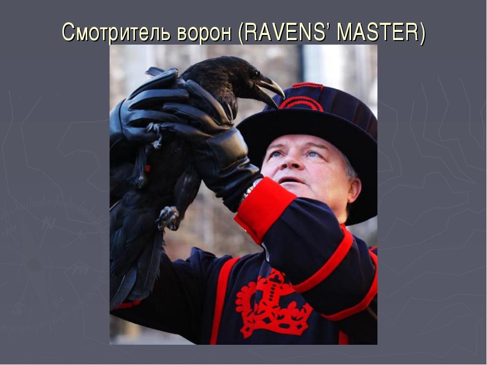 Смотритель ворон (RAVENS' MASTER)