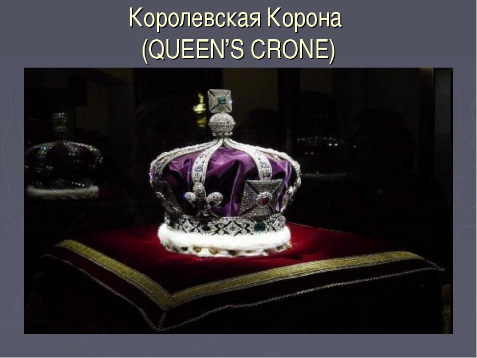 Королевская Корона (QUEEN'S CRONE)