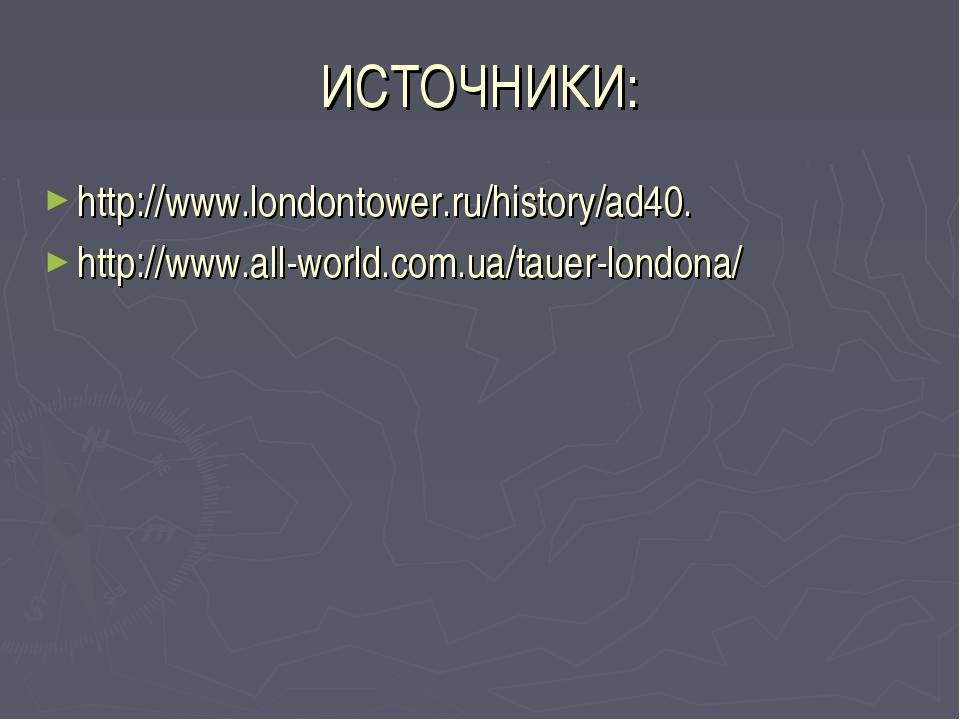 ИСТОЧНИКИ: http://www.londontower.ru/history/ad40. http://www.all-world.com.u...