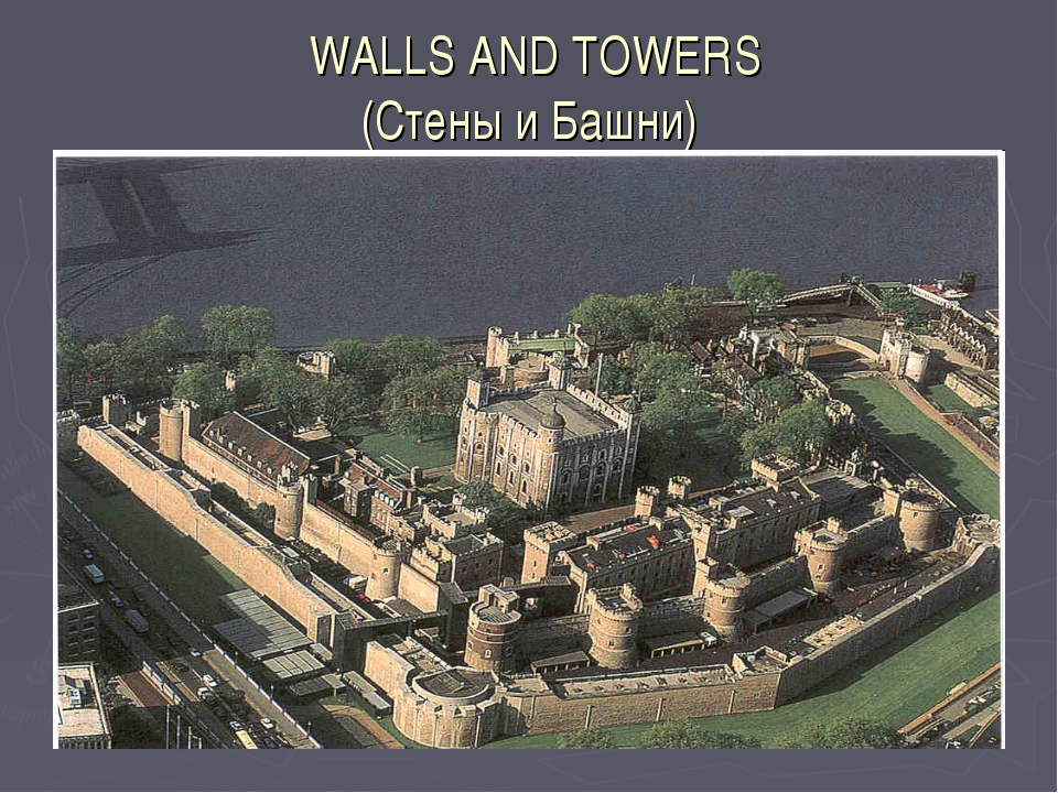 WALLS AND TOWERS (Стены и Башни)